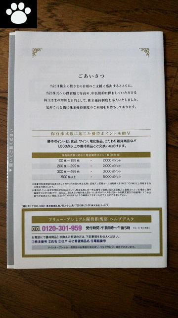 フリュー6238株主優待2019071301