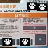 JAL9201株主優待2019070701