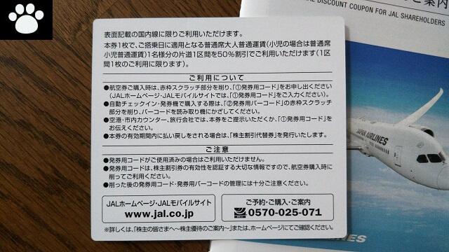 JAL9201株主優待2019070702