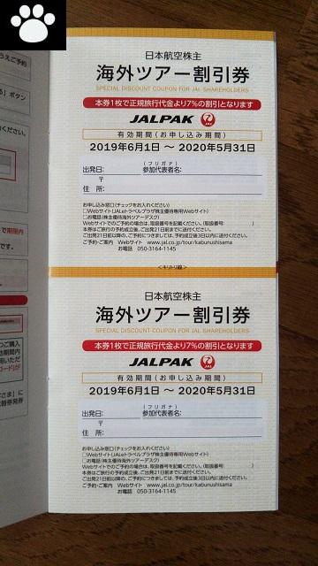 JAL9201株主優待2019070703