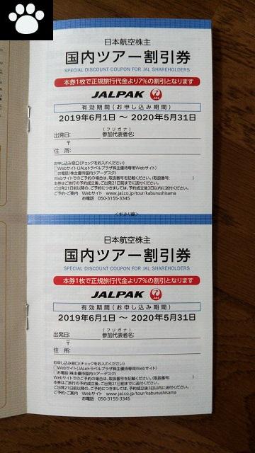 JAL9201株主優待2019070704
