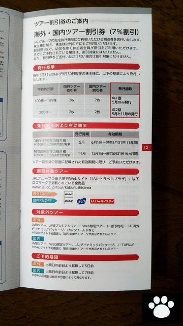 JAL9201株主優待2019070705