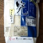 関西スーパーマーケット9919株主優待2019071802