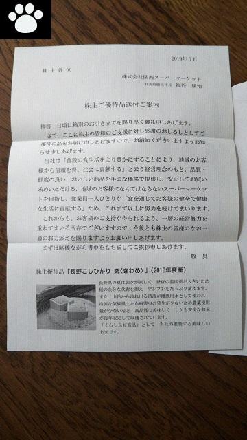 関西スーパーマーケット9919株主優待2019071803
