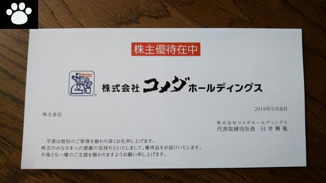 コメダホールディングス3543株主優待2019070701