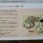 コメダホールディングス3543株主優待2019070703