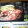 マクニカ・富士エレホールディングス3132株主優待2019071502