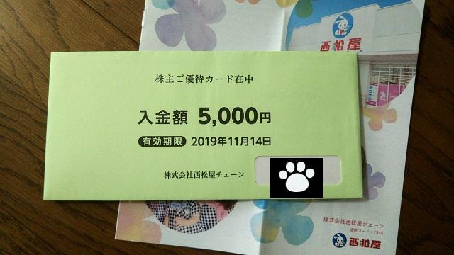 西松屋チェーン7545株主優待2019070701