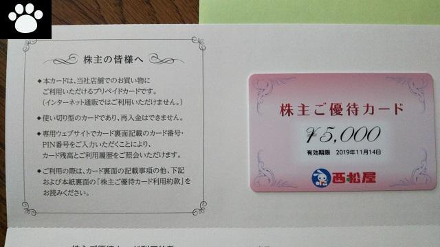 西松屋チェーン7545株主優待2019070702