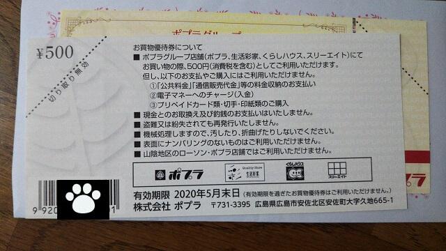 ポプラ7601株主優待2019071303