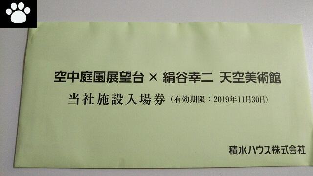 積水ハウス1928株主総会2019070806