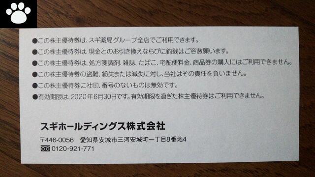スギホールディングス7649株主優待2019071304