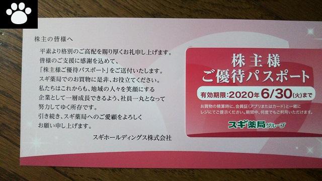 スギホールディングス7649株主優待2019071305