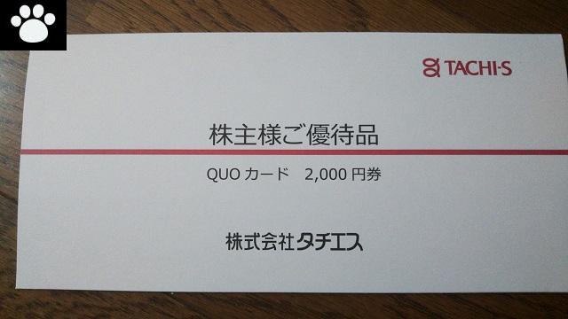 タチエス7239株主優待2019072701