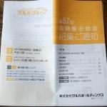 ツルハホールディングス3391株主総会2019072701