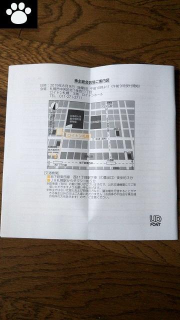 ツルハホールディングス3391株主総会2019072702
