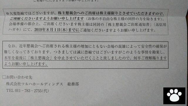 ツルハホールディングス3391株主総会2019072704