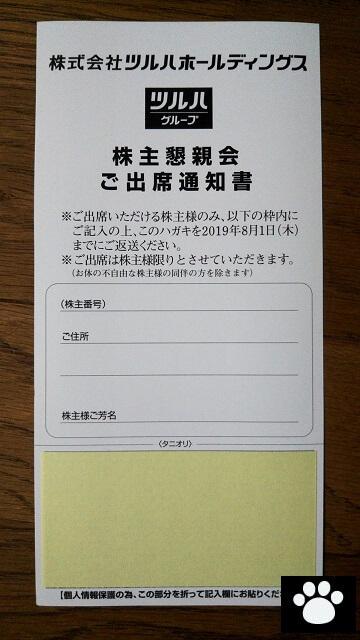 ツルハホールディングス3391株主総会2019072706