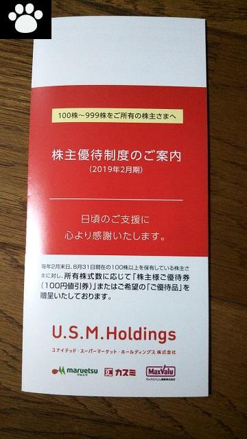 ユナイテッド・スーパーマーケット・ホールディングス3222株主優待2019070701