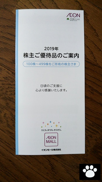 イオンモール8905株主優待2019080201