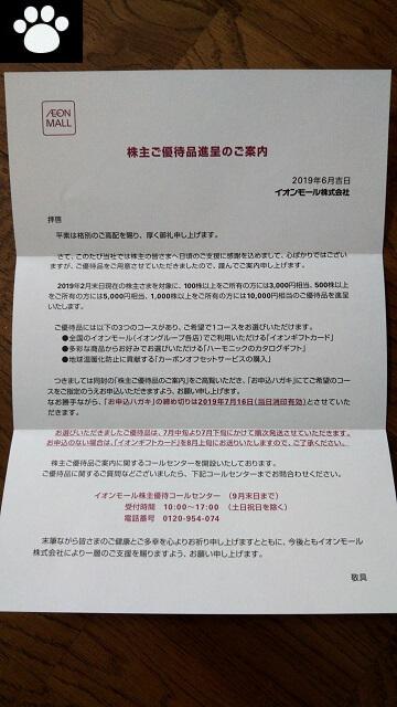 イオンモール8905株主優待2019080204