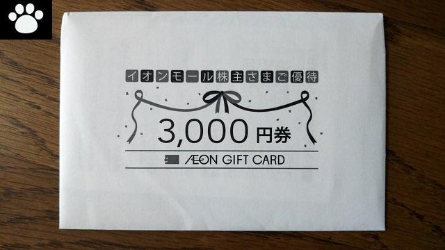 イオンモール8905株主優待2019080205