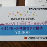 イオンモール8905株主優待2019080206