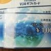 アルインコ5933株主優待2019081802
