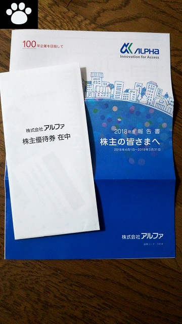 アルファ3434株主優待2019082401