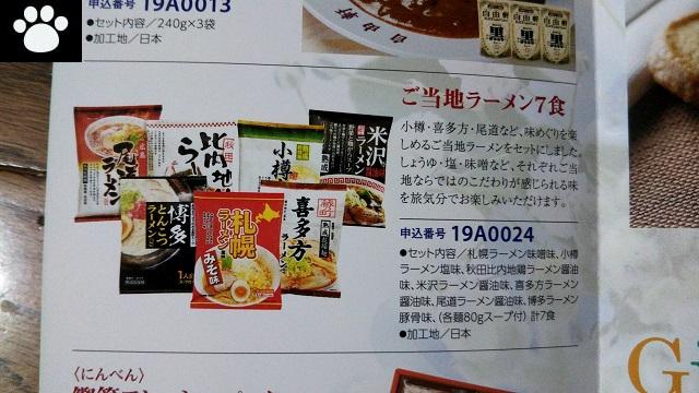 アルファ3434株主優待2019082404