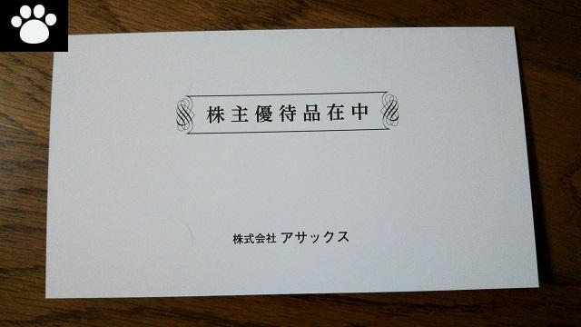 アサックス8772株主優待2019083101