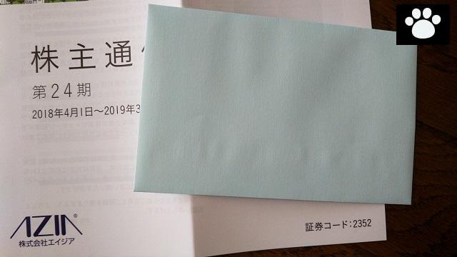 エイジア2352株主優待2019082401