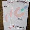 カワチ薬品2664株主優待2019080902