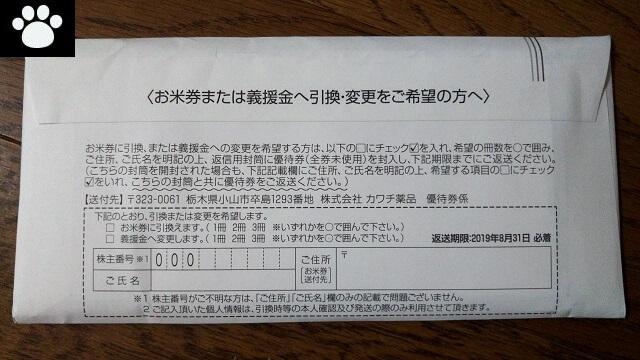 カワチ薬品2664株主優待2019080905