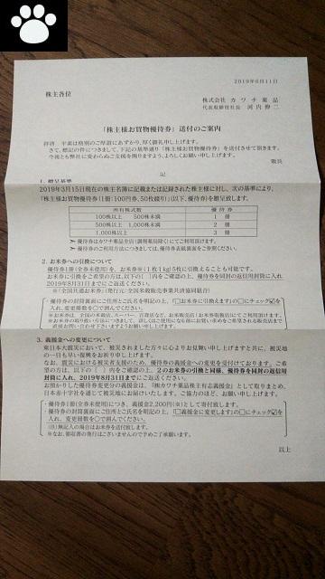 カワチ薬品2664株主優待2019080906