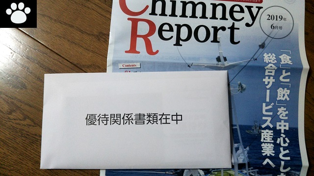 チムニー3178株主総会2019081901