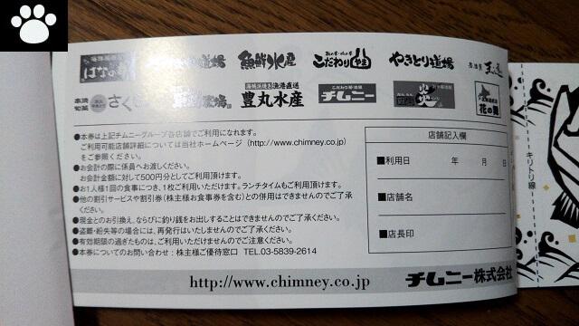 チムニー3178株主総会2019081904