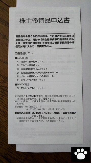 チムニー3178株主総会2019081905