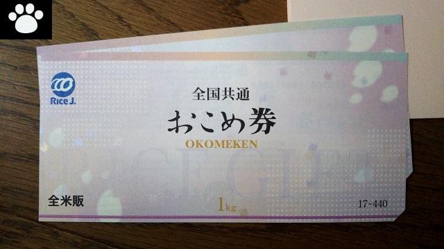 中央倉庫9319株主優待2019083102