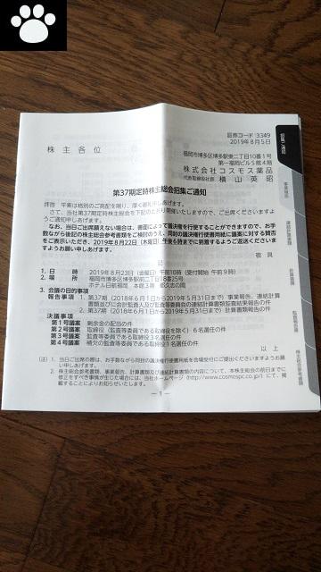 コスモス薬品3349株主総会2019081501