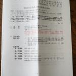 大黒天物産2791株主総会2019080901