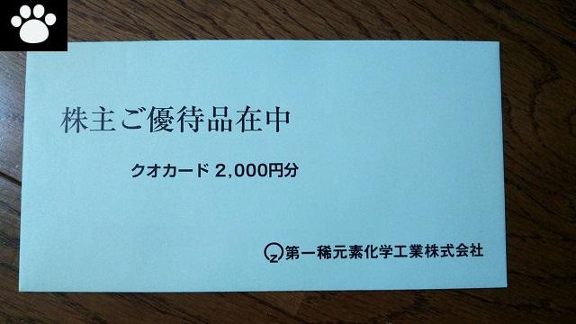 第一稀元素化学工業4082株主優待2019082401