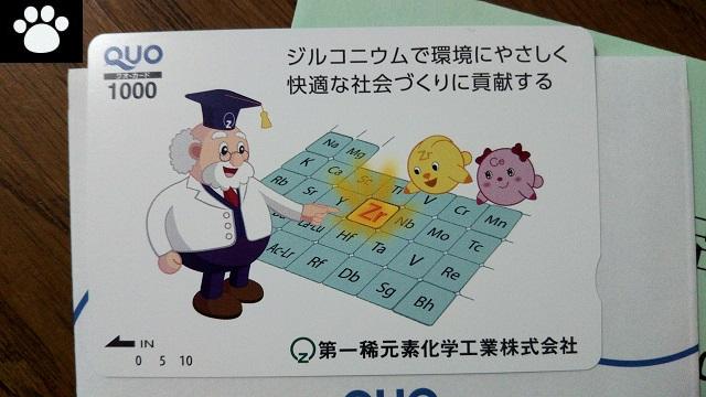 第一稀元素化学工業4082株主優待2019082403