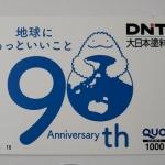 大日本塗料4611株主優待2019083103