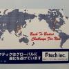 エフテック7212株主優待2019082902