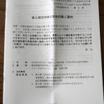 ゲンキー9267株主総会2019082401