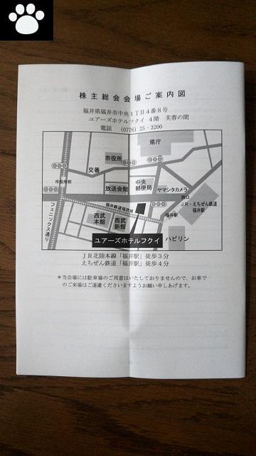 ゲンキー9267株主総会2019082402