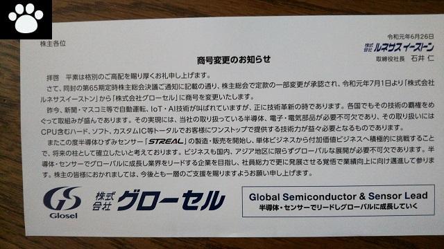 グローセル9995株主優待2019083101