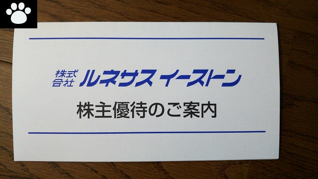 グローセル9995株主優待2019083102