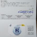 グローセル9995株主優待2019083103